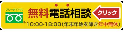 無料電話相談はこちら 0120-79-0501 営業時間:9:00-20:00(年末年始を除き年中無休)