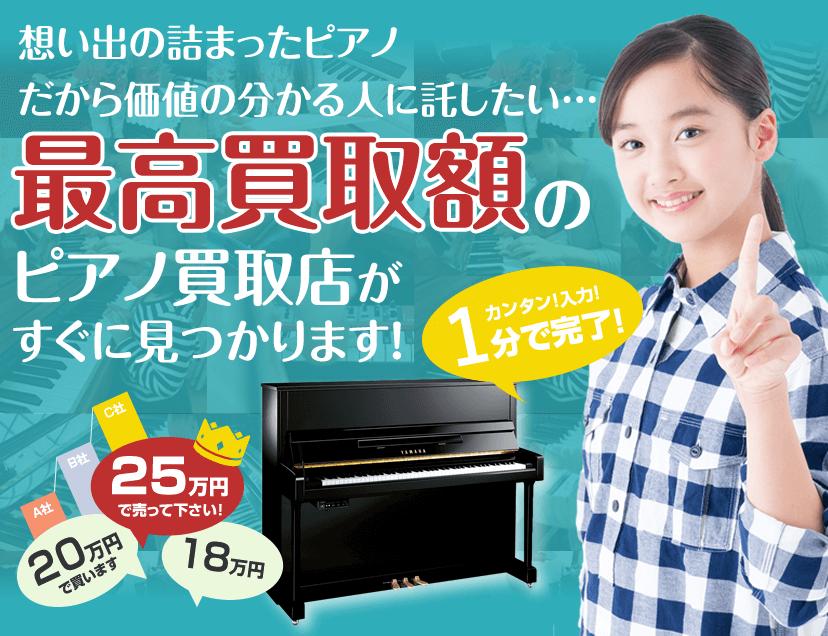 「もっと高く売れたのに・・・」 98%の方がピアノ買取一括査定をしなかったことを公開しています!!! ※2015年ピアノ買取ナンバーワン調べ