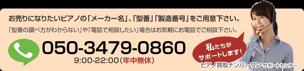 お売りになりたいピアノの「メーカー名」、「型番」「製造番号」をご用意下さい。「型番の調べ方がわからない」や「電話で相談したい」場合はお気軽にお電話でご相談下さい。050-3479-0860 9:00-20:00(年末年始を除き年中無休)