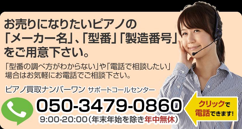 お売りになりたいピアノの「メーカー名」、「型番」「製造番号」をご用意下さい。「型番の調べ方がわからない」や「電話で相談したい」場合はお気軽にお電話でご相談下さい。050-3479-0860 10:00-18:00(年末年始を除き年中無休)