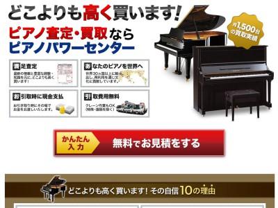 ピアノパワーセンター(株式会社ユニオン楽器)