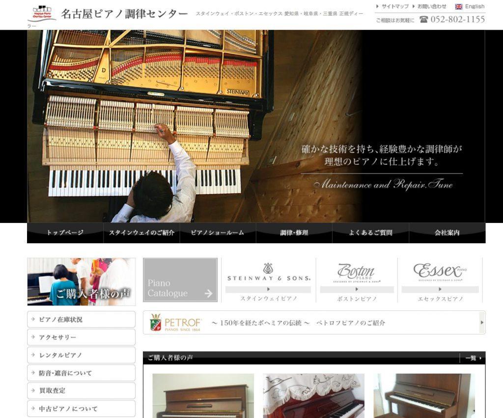株式会社名古屋ピアノ調律センター