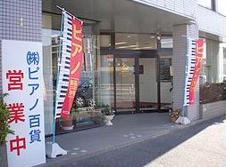 ピアノ百貨 豊橋店