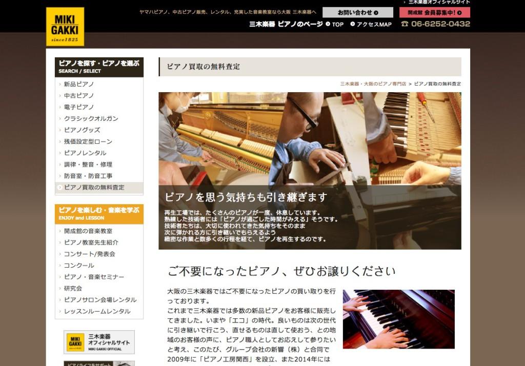 三木楽器株式会社