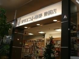 オリエント楽器豊橋店(旧ヤマハミュージックリテイリング豊橋店)