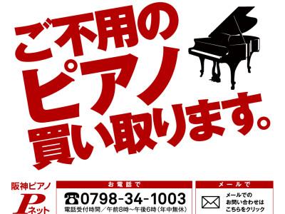 阪神ピアノ運送