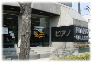 日本ピアノギャラリー東京店