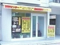【閉店】おたからや 板橋仲宿店