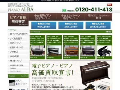 ピアノ買取センターアルバ