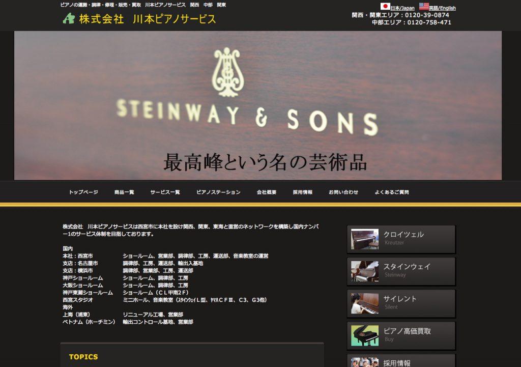 株式会社川本ピアノサービス 本社