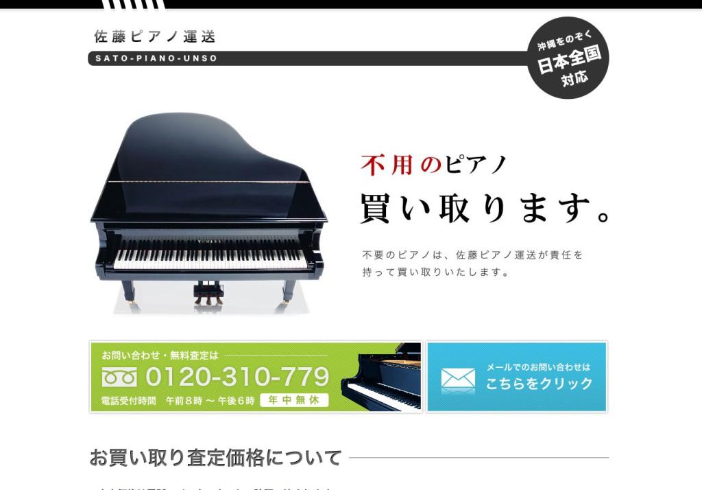 株式会社佐藤ピアノ運送