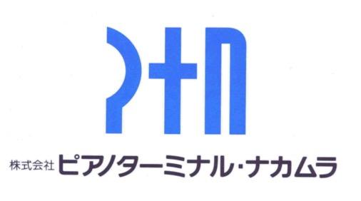 株式会社 ピアノターミナル・ナカムラ