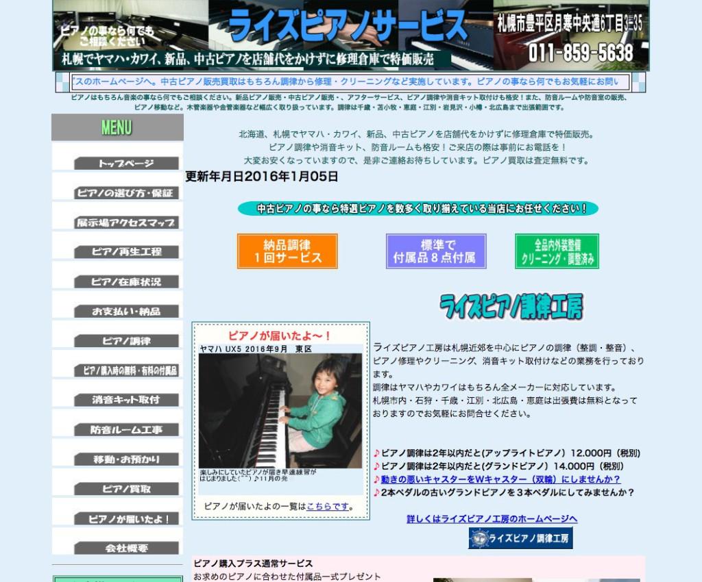 ライズピアノサービス