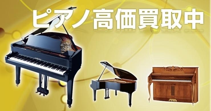 川本ピアノサービス 本社