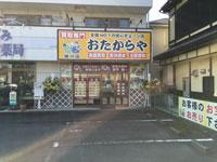 おたからや 掛川店