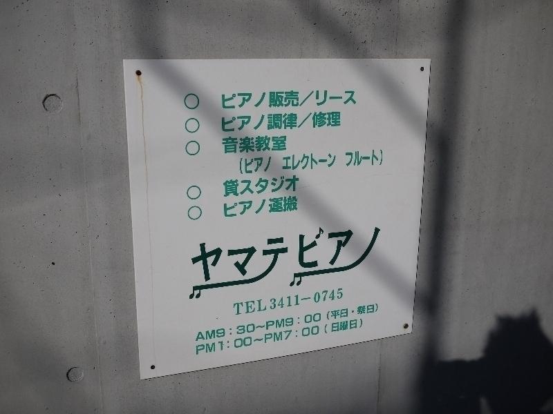 有限会社ヤマテピアノ商会