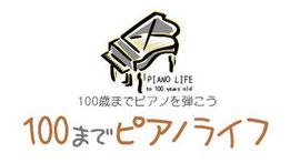 100までピアノライフ