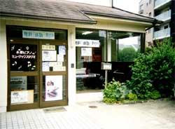 有限会社永野ピアノ