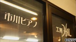 市川ピアノ調律技術研究所 ピアノ工房HAL(アンティックピアノ工房)
