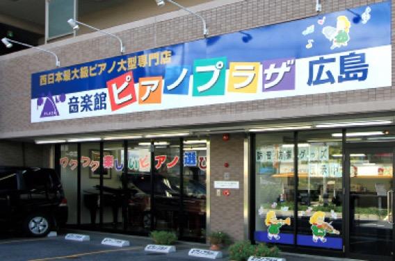 音楽館ピアノプラザ広島店