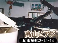 高山ピアノ