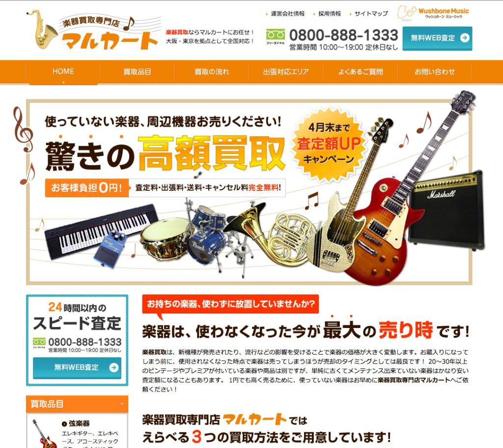 楽器買取専門店マルカート 関西エリア(株式会社Wushbone Music)