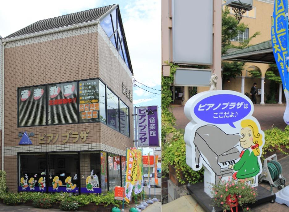 音楽館ピアノプラザ福山店