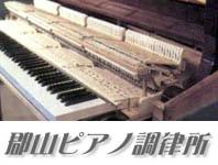 郡山ピアノ調律所