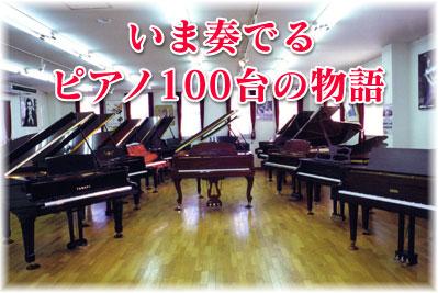 古河ピアノガーデン
