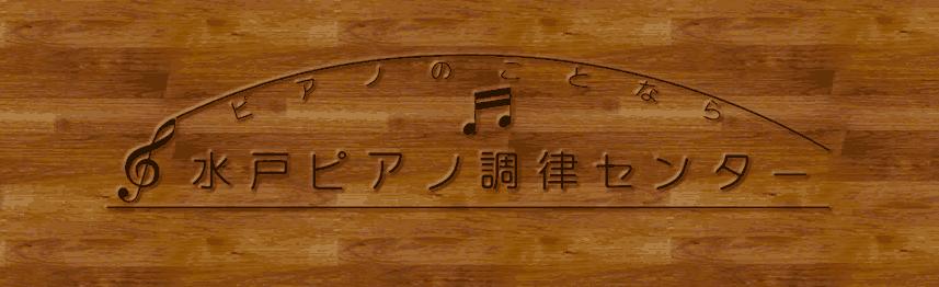 水戸ピアノ調律センター 本店