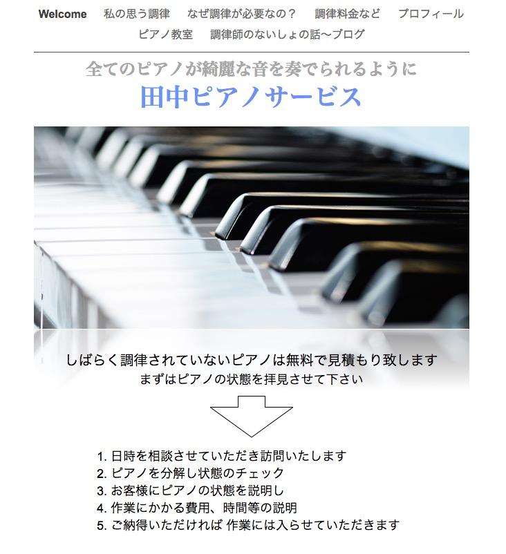 田中ピアノサービス