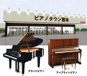 ピアノタウン熊本(大谷楽器店)