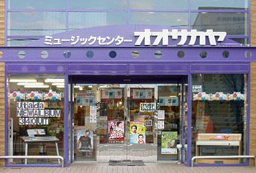 ミュージックセンターオオサカヤ観音寺本店