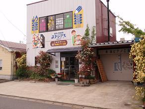 株式会社新潟ピアノ工房