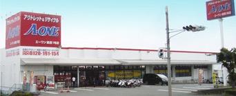 エーワン湖西店
