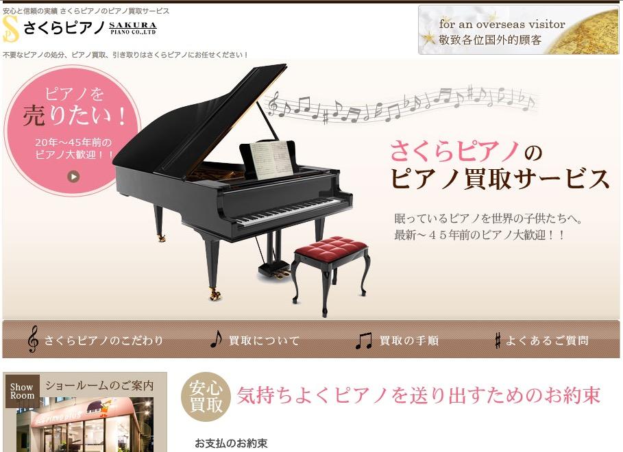 さくらピアノプラス(株式会社さくらピアノ/有限会社ピアノプラス)