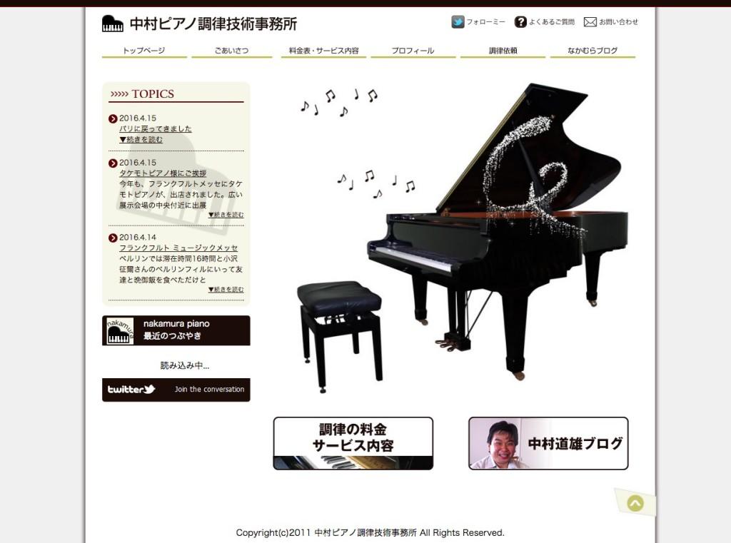 中村ピアノ調律技術事務所