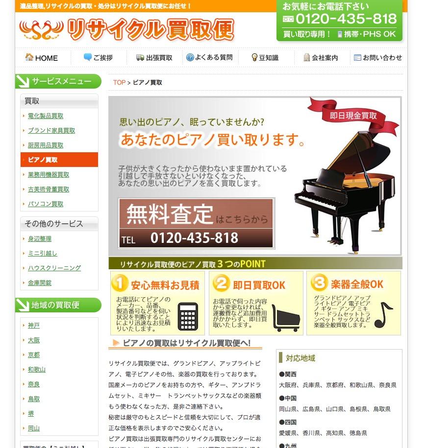 リサイクル買取センター(有限会社エンドレス商会)
