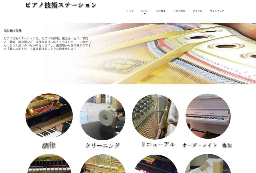 有限会社ピアノ技術ステーション