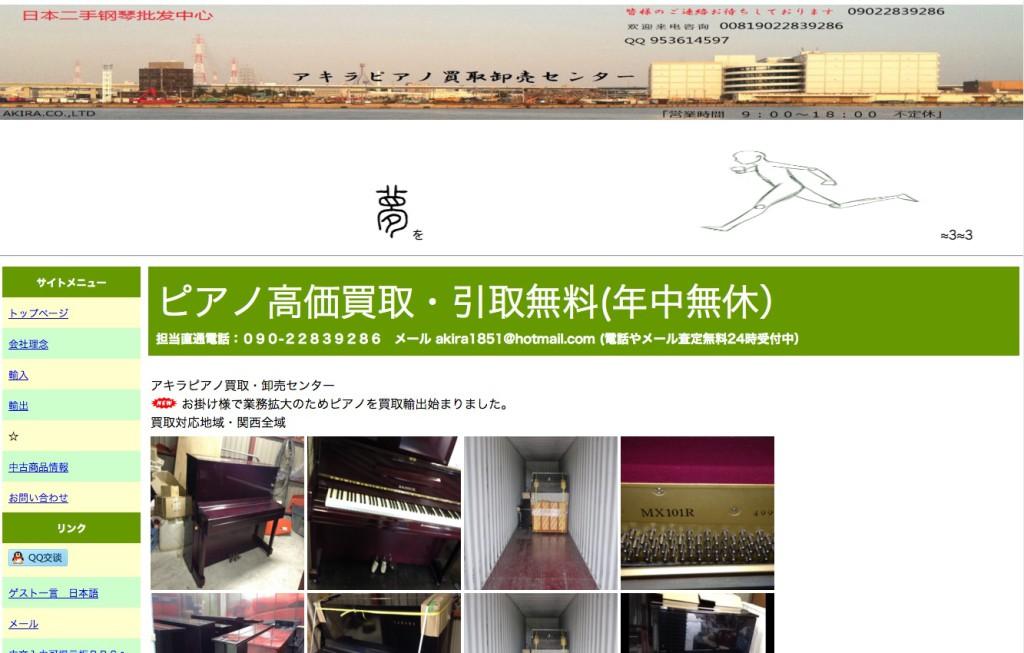 アキラピアノ買取・卸売りセンター