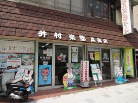井村楽器 高槻店