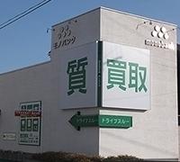monobank中津店(質やまもと)
