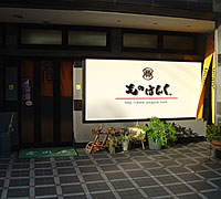monobank(ものばんく)下関店
