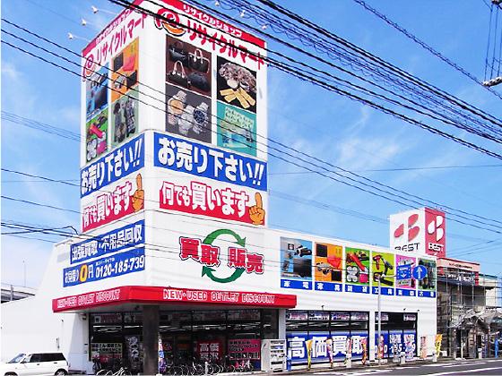 リサイクルマート門司店