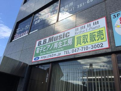 電子ピアノ再生工房(B.B.Music株式会社)