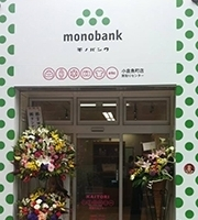 monobank魚町店