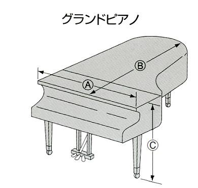 グランドピアノサイズ