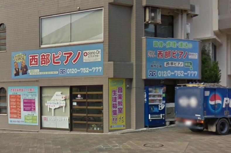 株式会社西部ピアノ 沖縄安里工房
