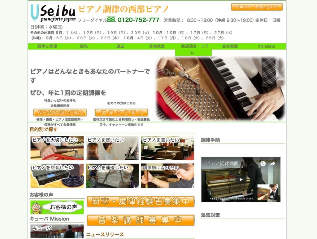 株式会社西部ピアノ 名古屋工房