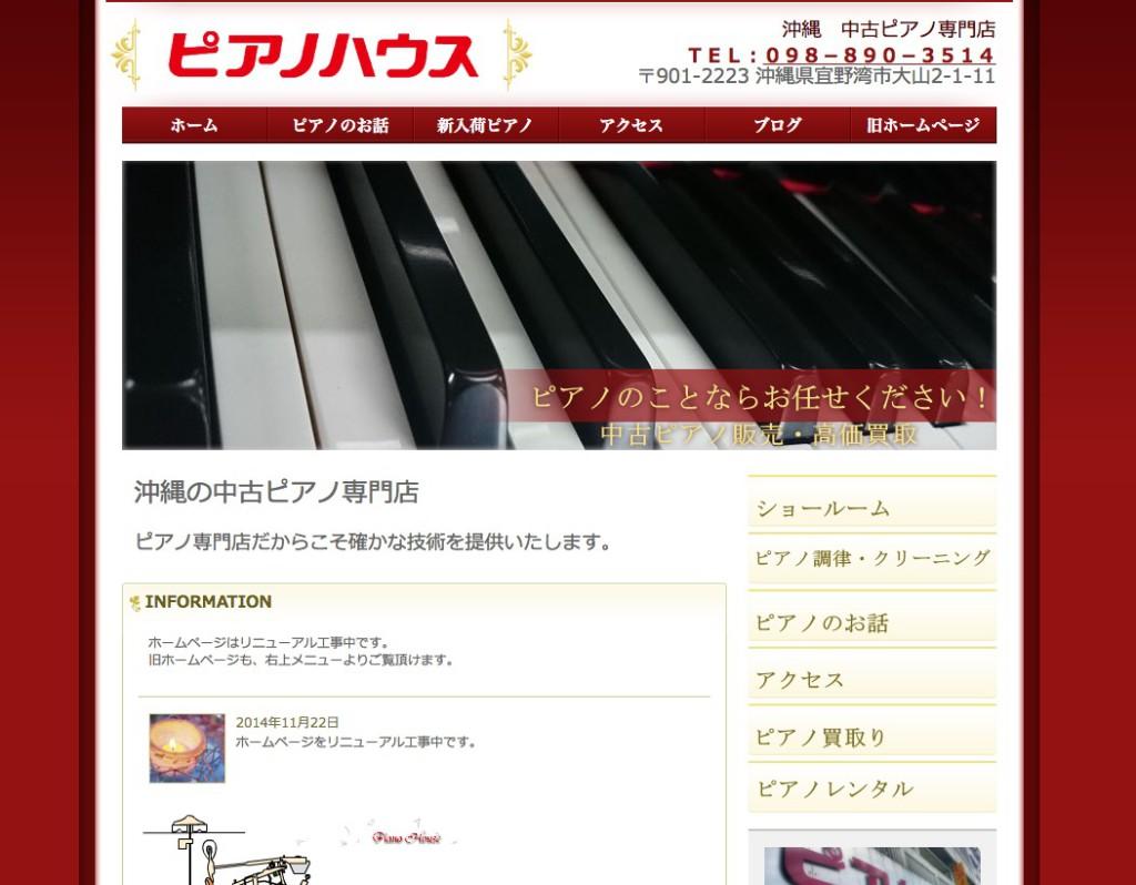 ピアノハウス